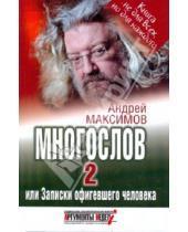 Картинка к книге Маркович Андрей Максимов - Многослов 2, или Записки офигевшего человека