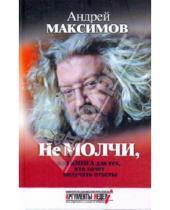 Картинка к книге Маркович Андрей Максимов - Не молчи, или Книга для тех, кто хочет получать ответы