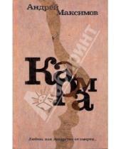 Картинка к книге Маркович Андрей Максимов - Карма
