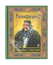 Картинка к книге Конфуций - Афоризмы и изречения