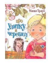 Картинка к книге Маша Трауб - Про улитку и черепаху