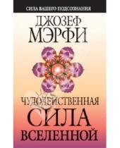 Картинка к книге Джозеф Мэрфи - Чудодейственная сила Вселенной