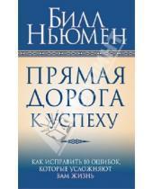 Картинка к книге Билл Ньюмен - Прямая дорога к успеху