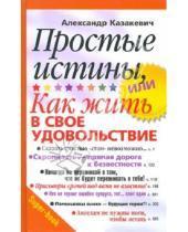 Картинка к книге Владимирович Александр Казакевич - Простые истины, или Как жить в свое удовольствие