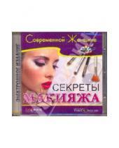 Картинка к книге Ольга Гордиас - Секреты макияжа (CDpc)