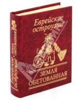 Картинка к книге Мини - Еврейское остроумие. Земля обетованная