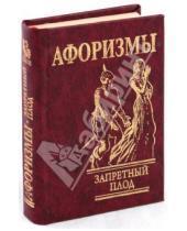 Картинка к книге Мини - Запретный плод