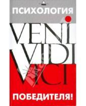 Картинка к книге Михайлович Михаил Бубличенко - Психология победителя!