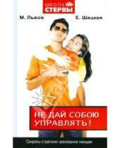 Картинка к книге Михаил Львов Евгения, Шацкая - Не дай собою управлять! Секреты стратегии завоевания женщин