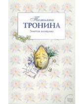Картинка к книге Михайловна Татьяна Тронина - Золотая женщина