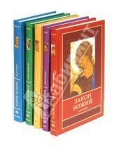Картинка к книге Многотомные издания - Закон Божий в 5-ти книгах