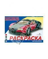 Картинка к книге Раскраска автомобили - Автомобили мира. Спортивные автомобили