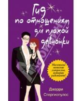 Картинка к книге Джерри Стергиопулос - Гид по отношениям для плохой девчонки