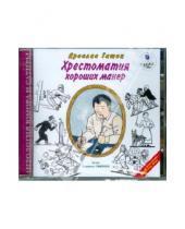 Картинка к книге Ярослав Гашек - Хрестоматия хороших манер (CDmp3)