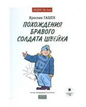 Картинка к книге Ярослав Гашек - Похождения бравого солдата Швейка (2CDmp3)