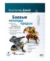 Картинка к книге Александрович Константин Бакшт - Боевые команды продаж (CDmp3)