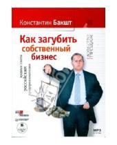 Картинка к книге Александрович Константин Бакшт - Как загубить собственный бизнес (CDmp3)