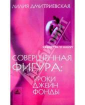Картинка к книге Лилия Дмитриевская - Совершенная фигура:уроки Джейн Фонды