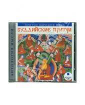 Картинка к книге Антология мысли - Притчи народов мира: Буддийские притчи (CDmp3)