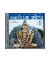 Картинка к книге Антология мысли - Притчи народов мира: Индийские притчи (CDmp3)