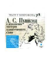 Картинка к книге Сергеевич Александр Пушкин - А.С. Пушкин в исполнении мастеров художественного слова (CDmp3)