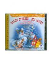 Картинка к книге Детская аудиокнига - Йоллы Пуккиен - Дед Мороз (CDmp3)