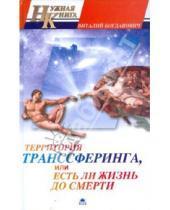 Картинка к книге Николаевич Виталий Богданович - Территория транссферинга, или Есть ли жизнь до смерти