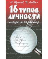 Картинка к книге В. Людвич Владимирович, Илья Щеголев - 16 типов личности: почерк и характер