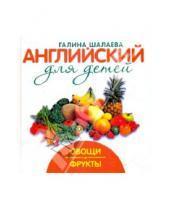 Картинка к книге Петровна Галина Шалаева - Английский для детей. Овощи и фрукты