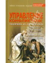 Картинка к книге Павлович Виктор Шейнов - Управление конфликтами: теория и практика