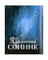 Картинка к книге Владимировна Татьяна Лагутина - Карманный сонник