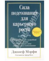 Картинка к книге Джозеф Мэрфи - Сила подсознания для карьерного роста