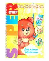 """Картинка к книге Супер-раскраска - Раскраска """"Для самых маленьких"""" (05838)"""