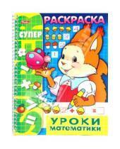 "Картинка к книге Супер-раскраска - Раскраска ""Уроки математики"" (06480)"