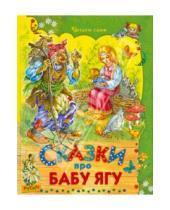 Картинка к книге Читаем сами - Сказки про Бабу Ягу