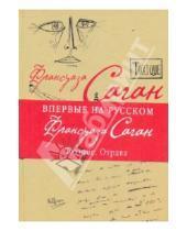 Картинка к книге Франсуаза Саган - Toxique. Отрава