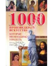 Картинка к книге Вера Надеждина - 1000 произведений искусства, которые необходимо увидеть, прежде чем умереть