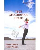 Картинка к книге Майкл Эммонс Роберт, Алберти - Твое абсолютное право. Ассертивность и равенство в вашей жизни и отношениях