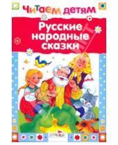 Картинка к книге Читаем детям. Миньоны - Русские народные сказки