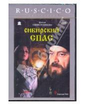 Картинка к книге Ефим Резников - Сибирский Спас (DVD)