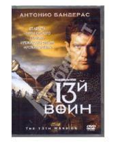 Картинка к книге Фильмы - 13-й воин (DVD)