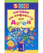 Картинка к книге Владимировна Наталья Жуковская - 500 загадок по алфавиту для детей