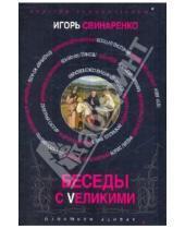 Картинка к книге Игорь Свинаренко - Беседы с великими