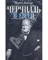 Картинка к книге Мартин Гилберт - Черчилль и евреи
