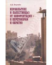 Картинка к книге Д. Алек Эпштейн - Израильтяне и палестинцы