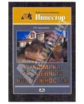 Картинка к книге Павлович Павел Кравченко - Экономика упущенных возможностей