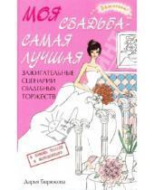 Картинка к книге Дарья Бирюкова - Моя свадьба - самая лучшая! Зажигательные сценарии свадебных торжеств