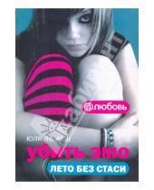 Картинка к книге Юля Лемеш - Убить эмо. Лето без Стаси
