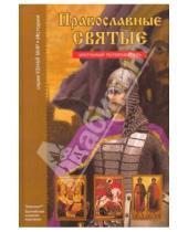 Картинка к книге Юрьевич Сергей Афонькин - Православные святые
