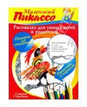 Картинка к книге Эдвард Киммель Сьюзен, Страйкер - Рисовалка для умных детей и родителей